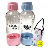 BubbleSoda BS-668專用水瓶組(粉色/粉藍)+保冷袋x2【新品上市 雙色優惠組】