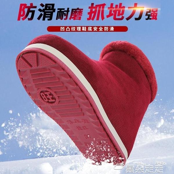 高幫鞋冬季居家中老年保暖棉布鞋防滑全包跟家用拉鍊高幫手工棉鞋女 雲朵