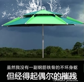 戶外遮陽傘-戴威營釣魚傘大釣傘2.4米萬向加厚防曬防雨三折疊漁戶外遮陽雨傘 YYS 花間公主