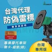 【南紡購物中心】MWUPP五匹 專業摩托車架-樂卡_細管 (綠)