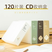 CD收納盒 CD專輯收納盒冊架盒包光碟光盤碟片游戲盤收納ins風DVD箱【幸福小屋】