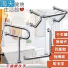 【海夫健康生活館】裕華 不鏽鋼系列 浴廁組 面盆+P型+L型扶手 50x50cm(T-110+T-050+T-111)