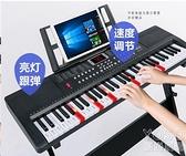 電子琴成人兒童初學者入門61鍵成年男女孩多功能寶寶家 『快速出貨』YJT