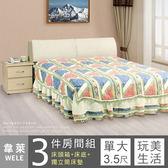 IHouse-韋萊 三件房間組(床頭箱+床底+獨立筒床墊)單大3.5尺白橡