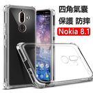 氣墊殼 諾基亞 Nokia 8.1 手機殼 保護套 四角墊 矽膠套 透明保護殼 諾基亞 X7 手機套 保護殼 全包邊