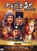 新動國際【 大明王朝 - 上 】超級強檔熱門大陸劇_DVD