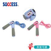 成功SUCCESS 粉彩計數跳繩(海綿握把)S4608 2入組