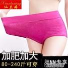 媽媽內褲2-5條莫代爾大碼內褲女胖MM200斤純色棉高腰寬鬆舒適中老年胖 快速出貨