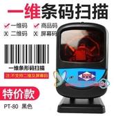 掃碼槍 30V激光掃描平台超市收銀專用條碼掃描槍條形碼二維掃碼機巴把搶掃碼器