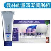 【美麗魔】PHYTO髮朵 髮絲能量清潔養護組(洗髮精125ml+養髮液3.5ml*12)