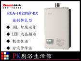 【PK廚浴生活館】 高雄林內牌 RUA-1623-WF-DX  強制排氣型16L熱水器 ☆微電腦數位恆溫