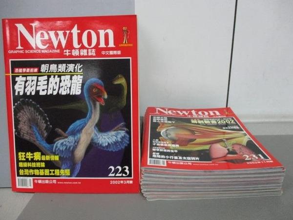 【書寶二手書T4/雜誌期刊_RIA】牛頓_223~240期間_共10本合售_有羽毛的恐龍等