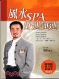 二手書博民逛書店 《風水SPA好運連連》 R2Y ISBN:986779205X│吳缺