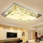 水晶客廳燈長方形 現代簡約大氣餐廳燈飾主臥室燈溫馨led吸頂燈具   LannaS