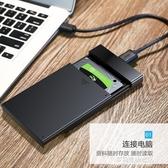 硬碟盒-綠聯移動硬盤盒2.5英寸通用外接usb3.0/3.1type-c外置讀取保護殼 多麗絲