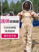 防蜂服蜜蜂防蜂服連體服全套透氣棉布防護衣服加厚防蟄帶帽子養峰用LX爾碩