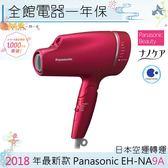 【一期一會】【現貨】日本Panasonic 國際牌EH-NA9A  奈米水離子吹風機 智慧溫控 NA99 NA9A
