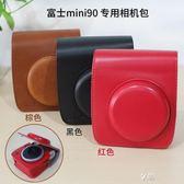 富士instax相機包 立拍得mini90 皮套 相機包 皮革包90相機袋  享購