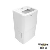 免運費 Whirlpool 惠而浦16L 高效能 節能 除濕機/除溼機 WDEE30AW