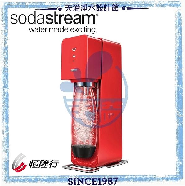 【滿額贈】【Sodastream】Source Plastic氣泡水機【贈寶特瓶組】【全新扣瓶設計】【閃耀紅】