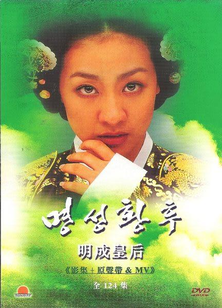 韓劇 明成皇后 DVD 全124集 免運 (音樂影片購)