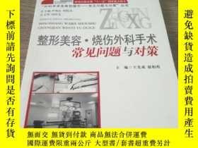 二手書博民逛書店罕見整形美容·燒傷外科手術常見問題與對策Y242730 趙柏程王