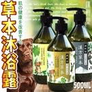 📣此商品48小時內快速出貨🚀》漢軒堂》寵物健康改善草本沐浴露系列-500ml/罐