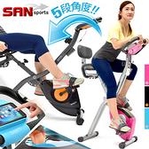 四角度!!飛輪式磁控健身車(超大座椅+舒適椅背)室內折疊腳踏車.摺疊美腿機運動【SAN SPORTS】