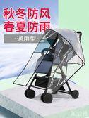 嬰兒防風罩 嬰兒車雨罩防風罩通用推車雨罩寶寶推車傘車保暖罩遮擋雨童車雨衣
