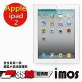 ♕全世界第一款♕ iMOS Apple iPad 2 / NewiPad 3SAS 超疏水疏油保護貼