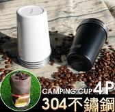 簡約風304不鏽鋼杯(4件套) 贈收納袋//不鏽鋼304 啤酒杯 咖啡杯 露營用品 不鏽鋼杯