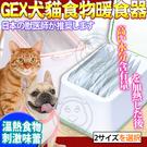 【培菓平價寵物網 】日本GEX》犬貓用食品暖食器S號1.4L