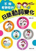 (二手書)不用老師教的日語動詞變化