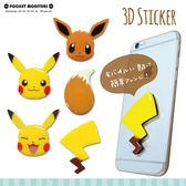 寶可夢 神奇寶貝 皮卡丘 手機裝飾 GD gourmandise 3D貼紙