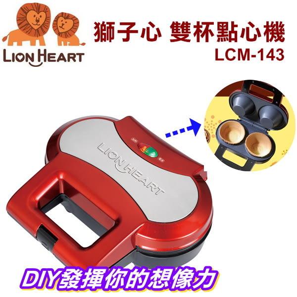 【獅子心】雙杯塔皮點心機 / 沙拉杯 / 餅乾杯 / 鬆餅 / LCM-143 保固免運