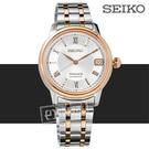 SEIKO 精工 / 4R35-01B0KS / PRESAGE 機械錶自動上鍊不鏽鋼手錶 銀x鍍玫瑰金 34mm