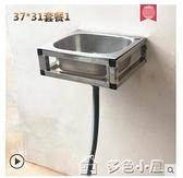 水槽廚房304簡易單槽不銹鋼水槽帶牆上三角支架洗菜盆掛牆式水盆支架 多色小屋YXS