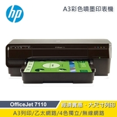 【HP 惠普】OfficeJet 7110 A3彩色噴墨印表機 【贈7-11購物金100元:序號次月中簡訊發送】
