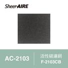 【Qlife質森活】SheerAIRE 席愛爾 空氣清淨機 專用 活性碳濾網 F-2103CB | 4入裝 (適用 AC-2103 機型)