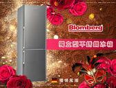 【甄禾家電】德國 Blomberg 博朗格 獨立型不銹鋼冰箱 BRFB1312SS