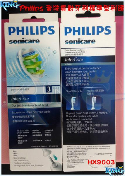飛利浦 PHILIPS HX9003 / HX-9003 白金級音波電動牙刷標準刷頭三入裝(適用HX9172/HX9332/HX9382/HX6972/HX6732)