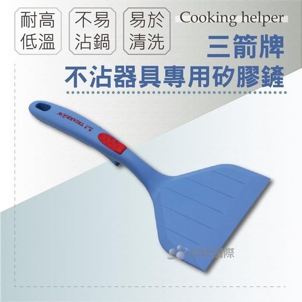 【珍昕】三箭牌 不沾器具專用矽膠鏟(約11.9x26cm)/矽膠鏟/矽膠鍋鏟
