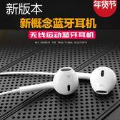 雙耳藍芽耳機入耳塞掛式無線運動跑步蘋果oppo華為vivo立體聲通用  小時光生活館