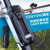 防盜鎖自行車鎖雙內銑牙鎖芯防盜撬鉆折疊鎖【步行者戶外生活館】
