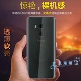 手機殼 HTC U11 手機殼htcU11 透明防摔硅膠全包超薄軟殼11 保護套男女款 星隕閣 星隕閣