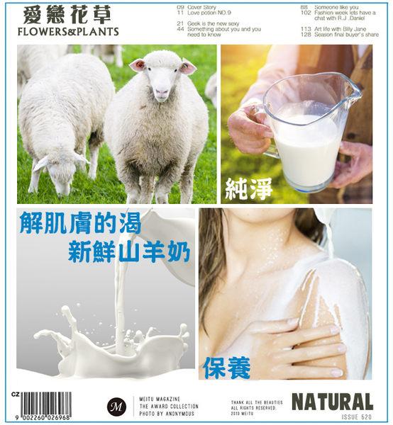 【愛戀花草】山羊奶 茶樹舒緩保溼身體乳 (500ML / 五瓶組)