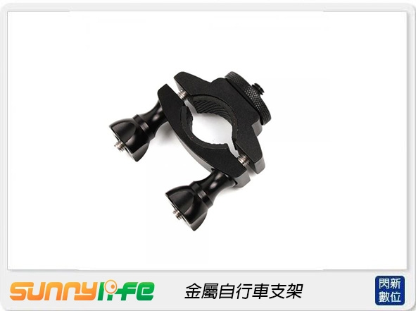 Sunnylife 金屬自行車支架(ONE X2 ONE R,公司貨)INSTA360