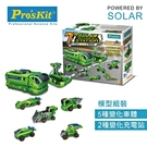 科學玩具 7合1太陽能充電車組 GE-640 ProsKit 台灣寶工
