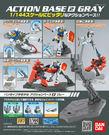 鋼彈模型 1/144 專用支架 腳架 灰色 TOYeGO 玩具e哥
