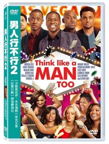 男人行不行2   DVD Think Like a Man Too (購潮8)